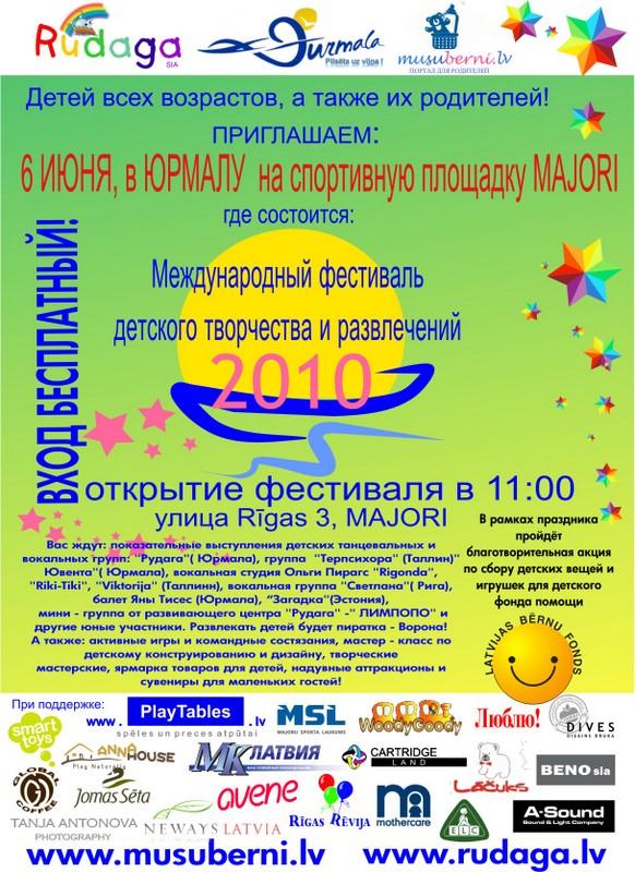 http://www.rudaga.lv/images/maket-bernusvetki-2010R.jpg